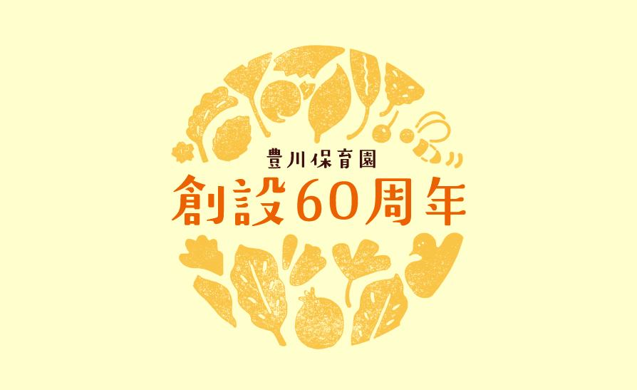 豊川保育園60周年記念