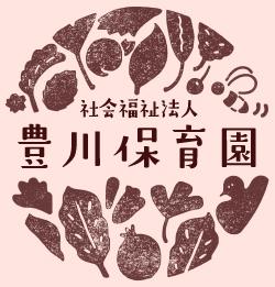 社会福祉法人豊川保育園北区