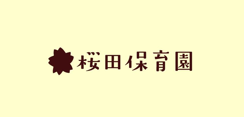 桜田保育園