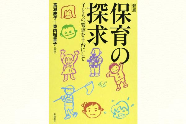 BOOK-hoikunotankyu