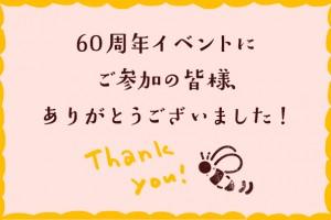 60周年ありがとう